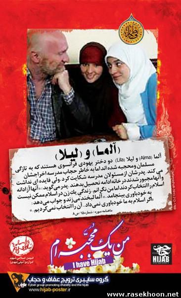 لیلا و آلما,تصاویر لیلا و آلما که مسلمان شدند,تصاویر دو دختر فرانسوی که مسلمان شدند