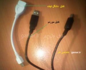 وصل تبلت با کابل به ای دی اس ال