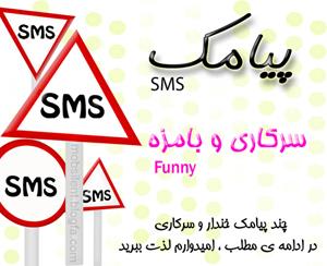 اس ام اس,جدیدترین اس ام اس,اس ام اس سرکار گذاشتن,اس ام اس مسخره کردن,جدیدترین اس ام اس های سرکاری,جدیدترین اس ام اس های مسخره کردن,sms های سرکاری,جدیدترین sms سرکاری