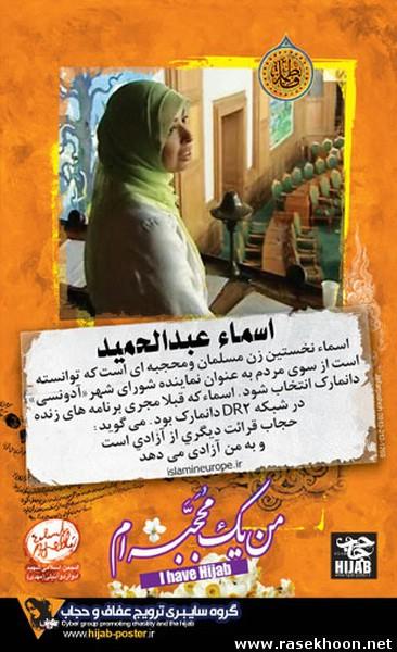 اسما عبدالحمید,تصاویر اسما عبدالحمید,بیوگرافی اسما عبدالحمید,مسلمان شدن اسما عبدالحمید