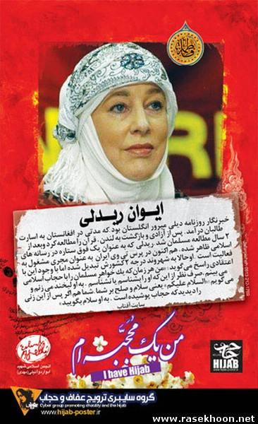 تصاویر با حجاب ایوان ریدلی,ایوان ریدلی خبرنگار روزنامه انگلستان,مسلمان شدن خبر نگار روزنامه دیلی انگلستان