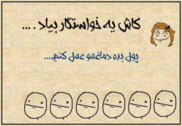 تصاویر خنده دار