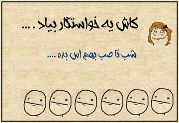 خنده دارترین تصاویر و عکس ها