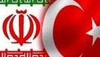 ایا بستن قرار داد تجاری با ترکیه به نفع ایران است؟