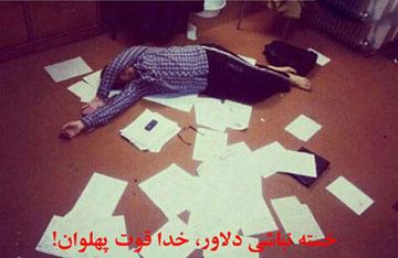شب امتحان دانشجو
