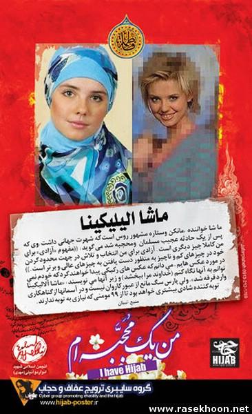 ماشا الیلیکیا,ماشا الیلیکیا که مسلمان شد,خواننده مشهور روسی که مسلمان شد,ماشا الیلیکیا خواننده روسی که مسلمان شد,تصاویر ماشا الیلیکیا,عکس ماشا الیلیکیا