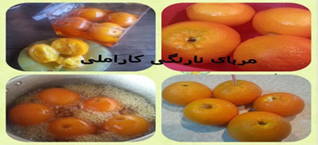 مربای نارنگی,آموزش پخت مربای نارنگی,طرز تهیه مربای نارنگی,آموزش درست کردن مربای نارنگی,مربای نارنگی,پخت مربای نارنگی,طرز پخت مربای نارنگی,طرز تهیه مربای نارنگی,آموزش درست کردن مربای نارنگی