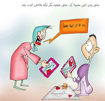 کاریکاتورهای طنز ولنتاین