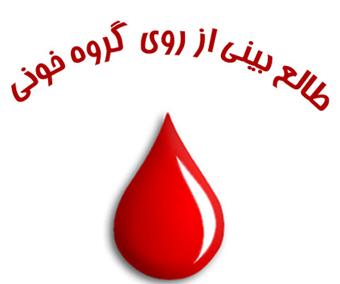 طالع بینی,فالگیری,طالع بینی از روی گروه خونی,گرفتن فال از روی گروه خونی,تشخیص شخصیت از روی گروه خونی,تشخیص مزاج افراد از روی گروه خونی,به دست اووردن گروه خونی بدون ازمایش