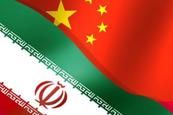 چین و ایران,مذاکرات چین و ایران,اخبار چین و ایران,پرچم چین و ایران