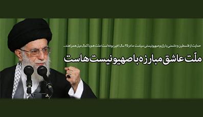 سخنان رهبر در سال94,رهبر معظم انقلاب,ایت الله خامنه ای,خامنه ای