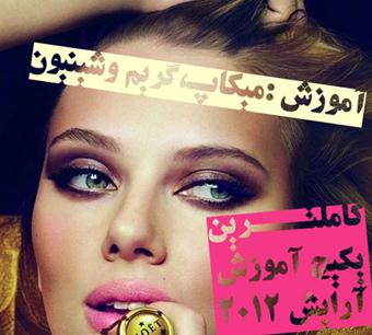 آموزش ارايشگري ايراني