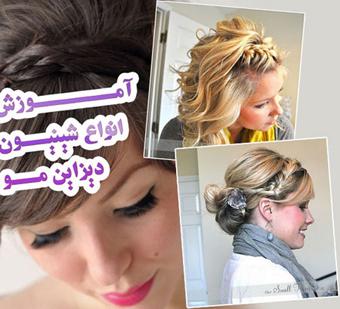 آموزش شینیون مو,آموزش آرایش مو,مدل مو,دیزاین مو