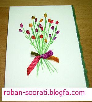 ساخت کارت تبریک روبانی,دوخت روبان روی کاغذ