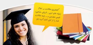 دانلود پروژه دانشجویی,پروژه دانشجویی,بانک پروژه های دانشجویی