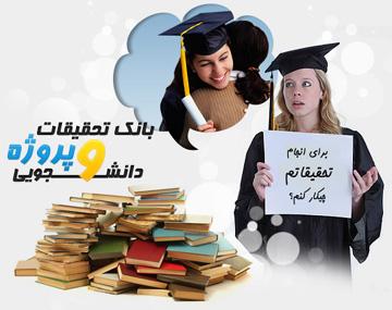 پروژه دانشجویی