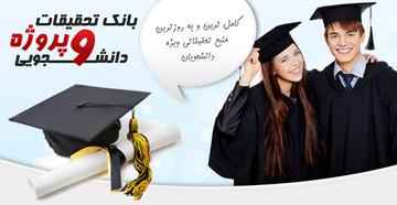 بانک مجموعه پروژه های دانشجویی