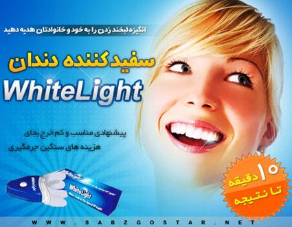 خرید آنلاین لوازم منزل,خرید آنلاین لوازم خانگی,دستگاه سفید کننده دندان
