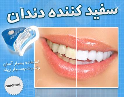 آموزش گام به گام سفید کردن دندان ها,چگونه دندانمان را سفیدتر کنیم