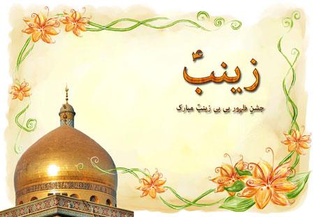 آشنایی با طرز رفتار حضرت زینب,شناخت شخصیت حضرت زینب