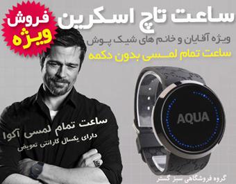 خرید ساعت,خرید اینترنتی ساعت,خرید آنلاین ساعت,سایت ساعت