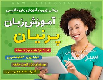 آموزش زبان انگلیسی,زبان انگلیسی پرنیان