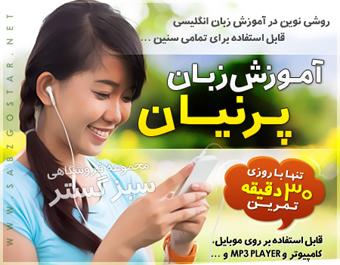آموزش زبان,آموزش زبان خارجی,نرم افزار آموزش زبان