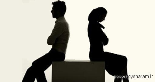 تفاهم در زندگی,موفقیت در زندگی,طلاق گرفتن