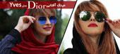 خرید اینترنتی عینک های زنانه و مردانه