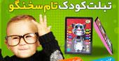خرید اینترنتی لوازم و اسباب بازی بچه گانه