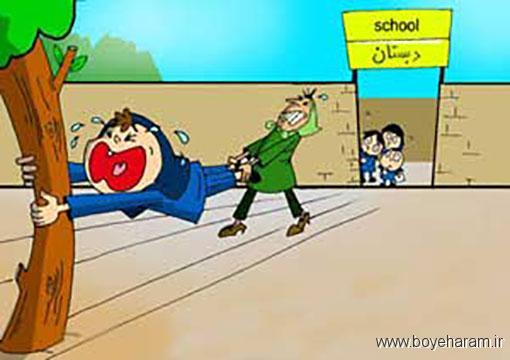دلایل هراس کودکان از مدرسه,راه های کاهش استرس کودکان,ازبین بردن هراس کودکان از مدرسه,چرا کودکان از مدرسه میترسند؟