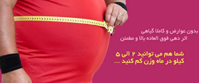 قرص لاغری,داروهای لاغری,رژیم لاغری مناسب