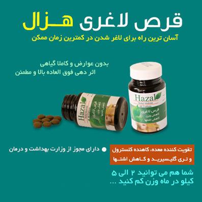 داروهای لاغری,قرص های لاغری