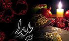 خواص میوههای بهشتی شب یلدا را بشناسید...