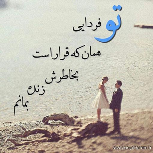 عکس نوشته عاشقانه فانتزی,عکس عاشقانه با متن,عکس عاشقانه دختر و پسر,عکس نوشته عاشقانه تنهایی