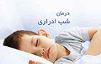 راهکار غیردارویی برای درمان شب ادراری