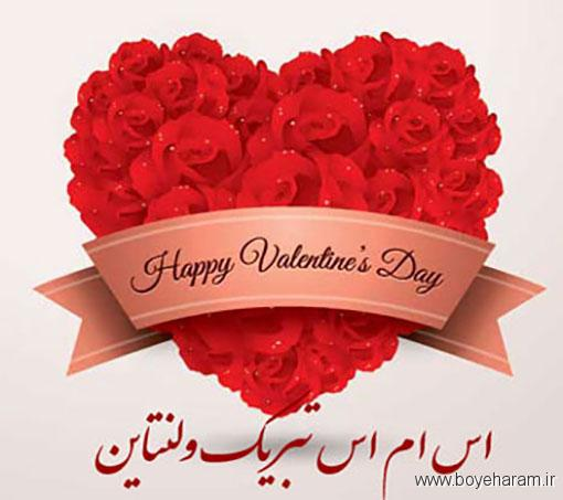تبریک روز ولنتاین,پیامک تبریک روز ولنتاین,اس ام اس روز ولنتاین,متن تبریک روز ولنتاین,جملات تبریک روز ولنتاین,نامه تبریک روز ولنتاین