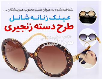 مدل عینک آفتابی زنانه,جدیدترین مدل عینک آفتابی زنانه