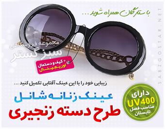 عینک زنانه آفتابی,مدل عینک زنانه آفتابی,جدیدترین مدل عینک آفتابی,مدل های عینک آفتابی