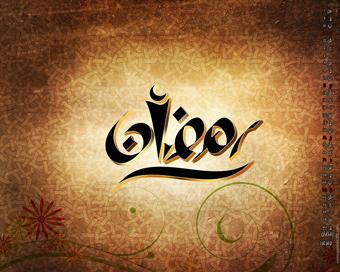 اس ام اس ماه مبارک رمضان,ماه مبارك رمضان,اس ام اس های ویژه ماه مبارک رمضان