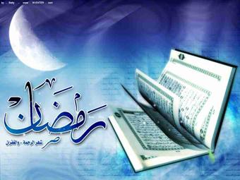 پیامک رمضان,پیامک ماه مبارک رمضان,اسمس ماه مبارک رمضان