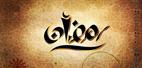 اس ام اس ماه مبارک رمضان سال 94