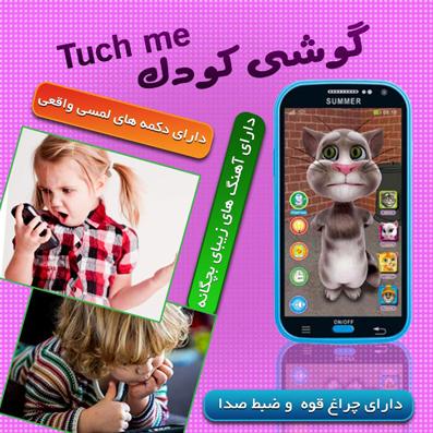 گوشی همراه بچه گانه,گوشی کودکانه,خرید گوشی کودکانه,خرید گوشی همراه بچه گانه