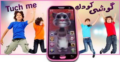 خرید آنلاین تلفن همراه کودک,خرید اینترنتی موبایل کودک,خرید آنلاین موبایل کودک