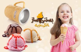 خرید بستنی ساز خانگی مجیک,بستنی ساز,بستنی ساز خانگی,خرید بستنی ساز,دستگاه بستنی ساز