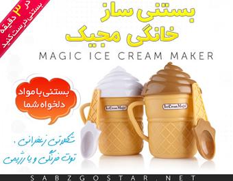 خرید اینترنتی دستگاه بستنی ساز,خرید آنلاین دستگاه بستنی ساز,خرید اینترنتی دستگاه بستنی ساز مجیک