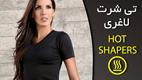 تیشرت لاغری زنانه با کیفیتی متفاوت