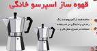 قهوه ساز خانگی با بهترین کیفیت