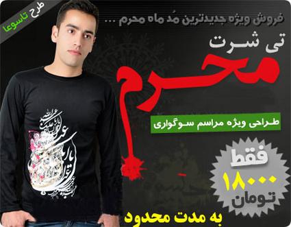 خرید تی شرت,خرید لباس مردانه,تی شرت تاسوعا,خرید تی شرت تاسوعا