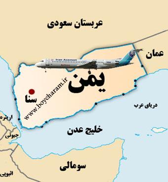 جلوگیری از وورد هواپیمای ایران به یمن